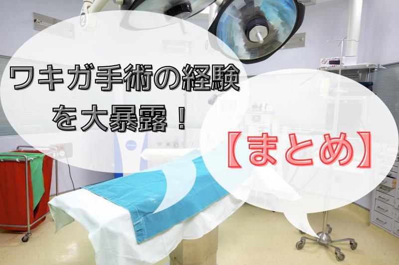 ワキガ 手術 ブログ 女性