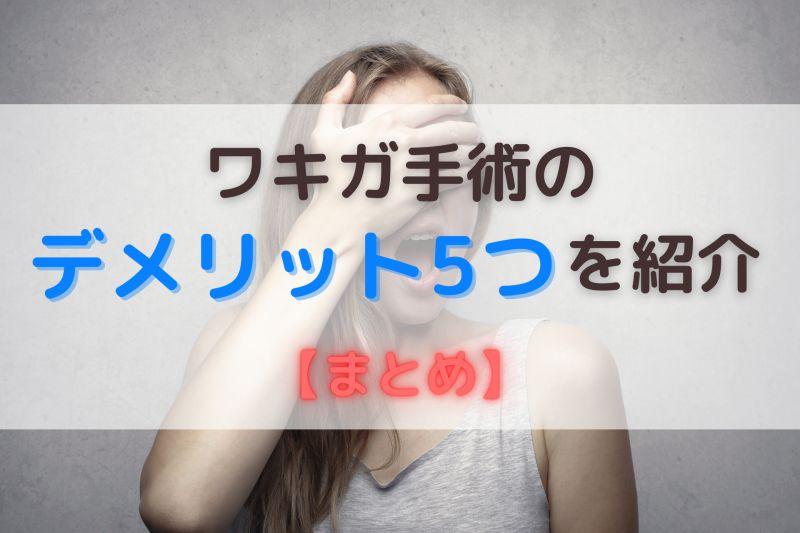 ワキガ手術のデメリット5つを紹介【まとめ】