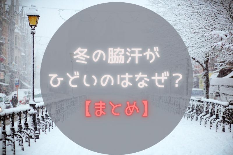 冬の脇汗がひどいのはなぜ?【まとめ】
