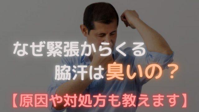なぜ、緊張からくる脇汗は臭いの?【原因や対処法も教えます!】