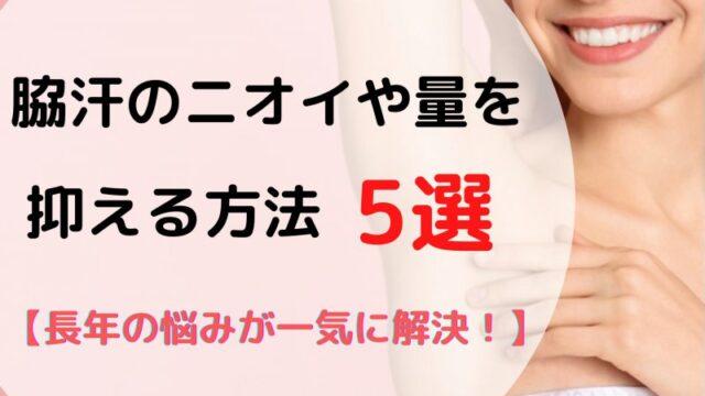 脇汗のニオイや量を抑える方法5選【長年の悩みが一気に解決!】