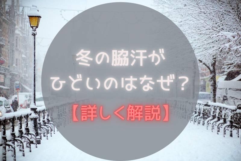 冬の脇汗がひどいのはなぜ?【対処法やお助けアイテムを詳しく解説】