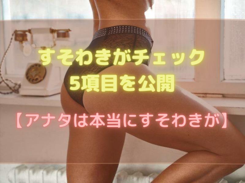 すそわきがチェック5項目を公開!【アナタは本当にすそわきが?】