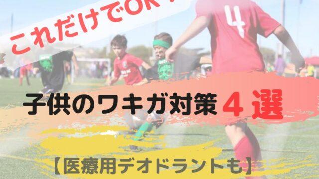 子供のワキガ対策4選【これだけでOK】【医療用デオドラントも!】