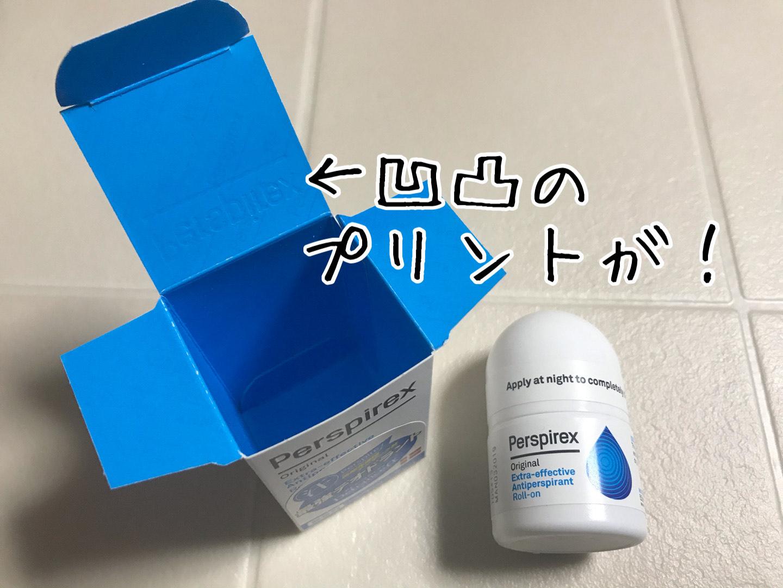 ①箱の中が青色で、フタのパースピレックスのロゴ部分に凹凸のプリントがある