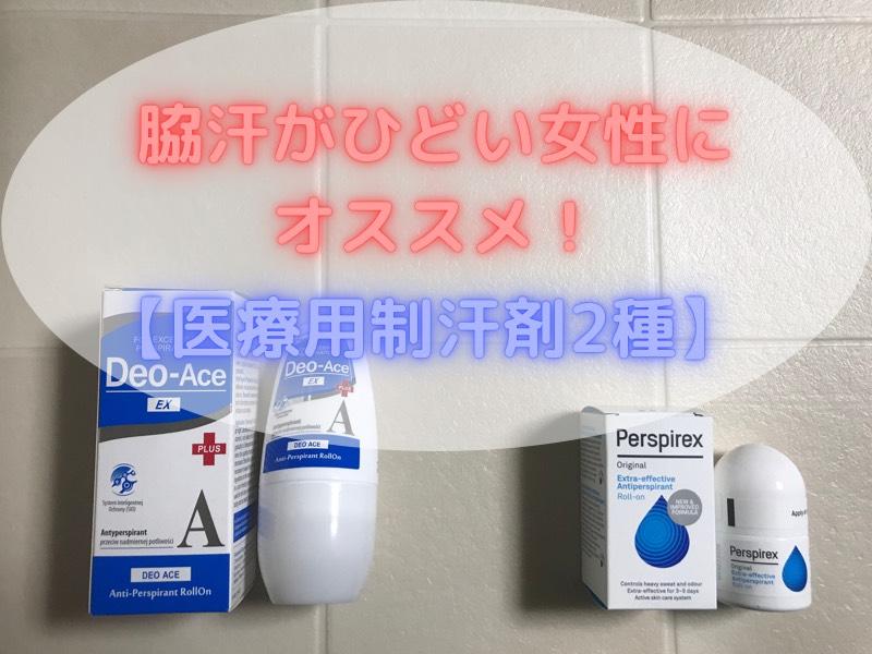 脇汗対策には、医療用制汗剤が手放せません。