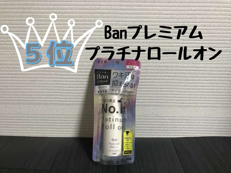 【5位】Banプレミアムプラチナロールオン