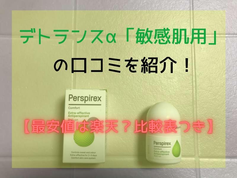デトランスα(パースピレックス)敏感肌用!徹底レビュー【最安値は楽天?】