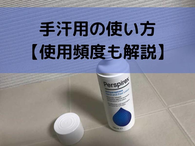 4デトランスα(パースピレックス)の手汗用の使い方【使用頻度も解説】