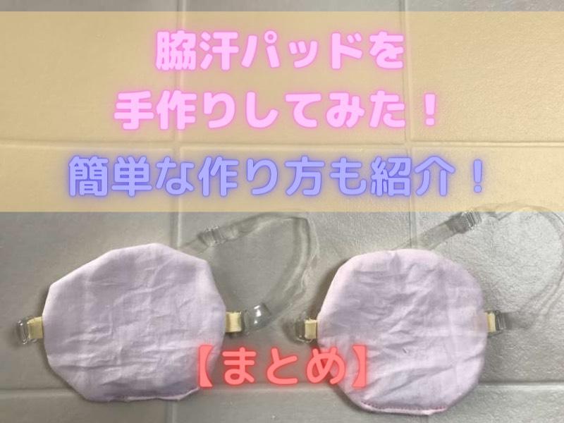 脇汗パッドを手作りしてみた!簡単な作り方も紹介!【まとめ】