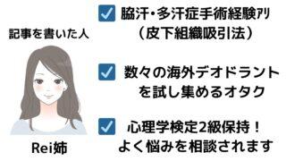 Rei姉のプロフィール