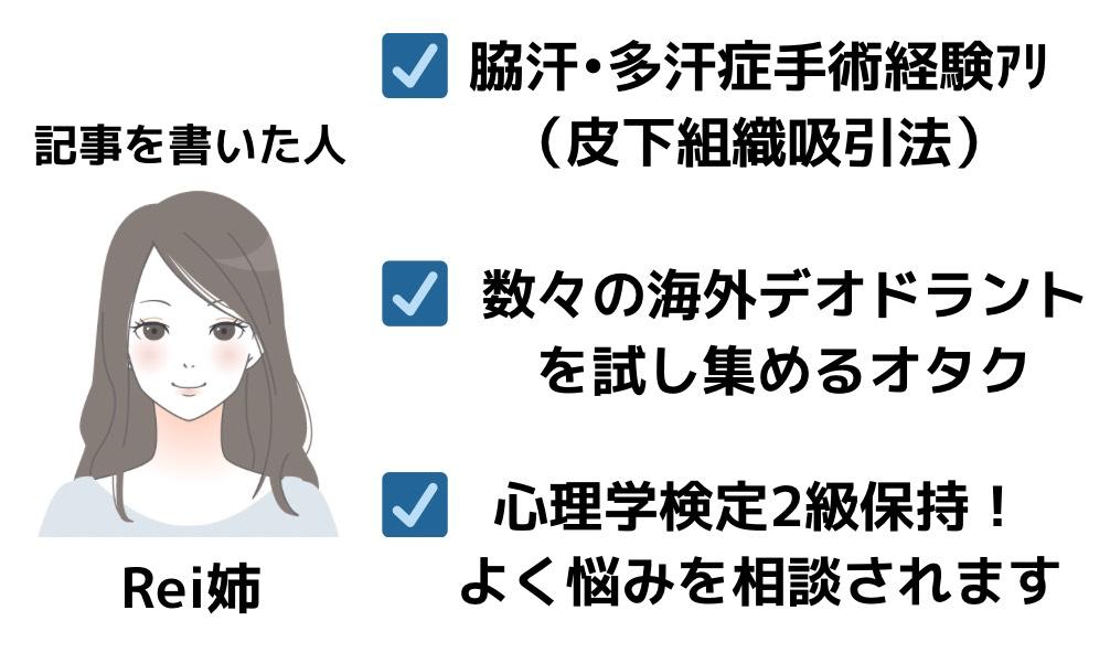 Rei姉の信頼性