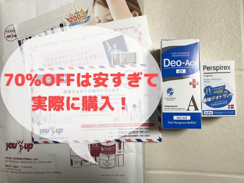 デトランスα+デオエースEX!キャンペーンセットを【実際に買ってみた!】
