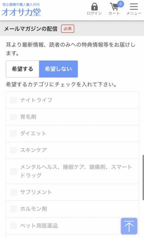 ケアプロスト オオサカ堂,ケアプロスト 最安値,ケアプロスト Amazon