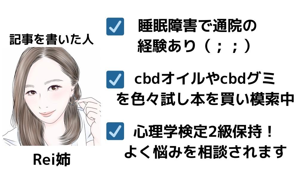 RECLIA 口コミ, RECLIA CBD 効果, cbdグミ お試し